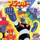 ANIMEX 1300 Song Collection No.5::ぼくらのマジンガーZ