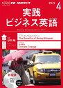 CD NHKラジオ実践ビジネス英語(2019年 4月号)