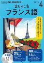 CD NHKラジオまいにちフランス語 (2019年 4月号)
