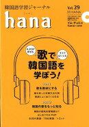hana(Vol.29)