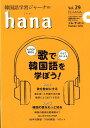 hana(Vol.29) 韓国語学習ジャーナル 特集:歌で韓国語を学ぼう! [ hana編集部 ]