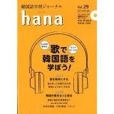 hana(Vol.29) 特集:歌で韓国語を学ぼう!