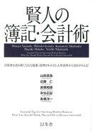 【バーゲン本】賢人の簿記・会計術