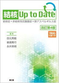 結核Up to Date[Web付録つき](改訂第4版) 結核症+非結核性抗酸菌症+肺アスペルギルス症 [ 四元 秀毅 ]