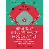 公認野球規則(2020)