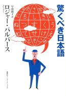 驚くべき日本語