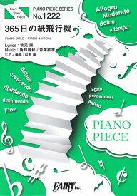365日の紙飛行機 (FAIRY PIANO PIECE)