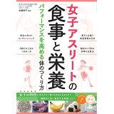 女子アスリートの「食事と栄養」パフォーマンスを高める体のつくり方 (コツがわかる本)
