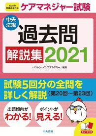 ケアマネジャー試験 過去問解説集2021 [ ベストウェイケアアカデミー ]
