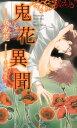 鬼花異聞 (Shy novels) [ 夜光花 ]