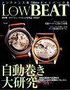 LowBEAT(no.11) 機械式腕時計の実用性を飛躍的に高めた画期的メカニズム自動巻き (Cartop mook)