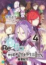 Re:ゼロから始める異世界生活Ex4 最優紀行 (MF文庫J) [ 長月 達平 ]