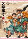 乙嫁語り 13 (ハルタコミックス) [ 森 薫 ]
