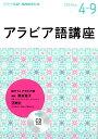 CD NHKラジオアラビア語講座(3枚組)(2019年 4〜9月号)