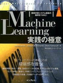 Machine Learning実践の極意 機械学習システム構築の勘所をつかむ! [ ヘンリク・ブリンク ]
