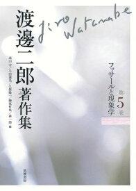 渡邊二郎著作集(第5巻) フッサールと現象学 [ 渡邊二郎(哲学) ]