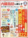 内臓脂肪を減らすお得技ベストセレクション LDK特別編集 (晋遊舎ムック お得技シリーズ 152)