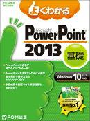 よくわかるMicrosoft PowerPoint 2013基礎