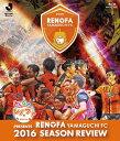みんなのレノファ presents レノファ山口FC 2016シーズンレビュー【Blu-ray】 [ レノファ山口FC ]