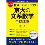 世界一わかりやすい京大の文系数学合格講座改訂版 (人気大学過去問シリーズ)