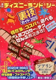 ビジュアル版 東京ディズニーランド&シー裏技ガイド 2020 [ クロロ ]