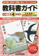 教科書ガイド光村図書版かがやき/はばたき上下完全準拠(小学国語4年)