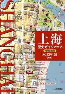 上海歴史ガイドマップ増補改訂版