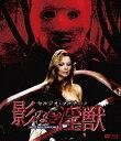 セルジオ・マルチーノ 影なき淫獣 HDマスター版 BD&DVD BOX【Blu-ray】 [ スージー・ケンドール ]