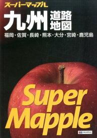 九州道路地図5版 福岡・佐賀・長崎・熊本・大分・宮崎・鹿児島 (スーパーマップル)