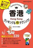 香港 ランキング&マル得テクニック!