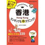 香港ランキング&(得)テクニック! (地球の歩き方(得)BOOKS)