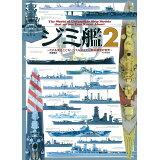ジミ艦(2)