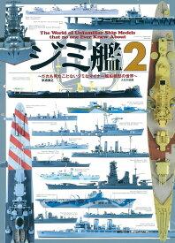 ジミ艦2 だれも見たことないジミでマイナーな艦船模型の世界 [ 米波保之 ]