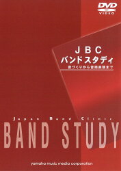 JBC バンドスタディ JBC バンドスタディ DVD