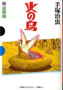 火の鳥(6(望郷編))