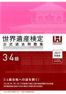 世界遺産検定公式過去問題集3・4級(2017年度版)