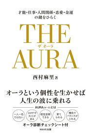 THE AURA(ザ・オーラ) [ 西村 麻里 ]