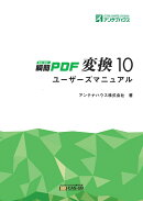 【POD】瞬簡PDF 変換 10 ユーザーズマニュアル