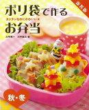 【バーゲン本】カンタンなのにかわいい★ポリ袋で作るお弁当  秋・冬 新装版