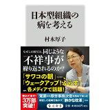 日本型組織の病を考える (角川新書)