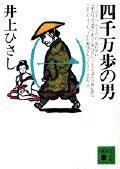 四千万歩の男(1)