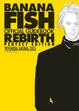 BANANA FISH OFFICIAL GUIDEBOOK REBIRTH P