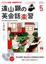 NHK CD ラジオ 遠山顕の英会話楽習 2019年5月号