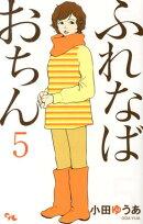 ふれなばおちん(5)