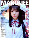 MARQUEE(Vol.129) 特集:乃木坂46/欅坂46