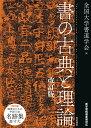 書の古典と理論改訂版 新学習指導要領対応 [ 全国大学書道学会 ]