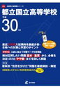 都立国立高等学校(平成30年度) (高校別入試問題集シリーズ)