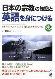 日本の宗教の知識と英語を身につける 日本人はどうして神社とお寺の両方にお参りするのか? (CD book) [ 石井隆之 ]