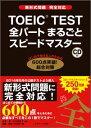 TOEIC TEST全パートまるごとスピードマスター 新形式問題完全対応 [ 成重寿 ]