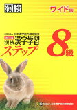 漢検漢字学習ステップ8級改訂2版 ワイド
